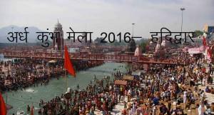 ardh kumbh mela haridwar 2016